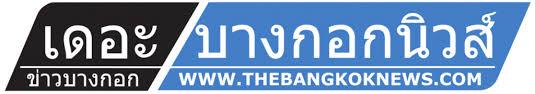 เดอะบางกอกนิวส์ The Bangkok News